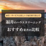 福井県のハウスクリーニング業者のおすすめと比較