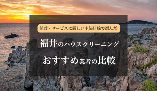 主婦目線で選ぶ福井県で安いおすすめのハウスクリーニング業者の比較とランキング