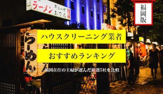 福岡在住の主婦おすすめ!福岡県の安いハウスクリーニング業者|比較・ランキングあり