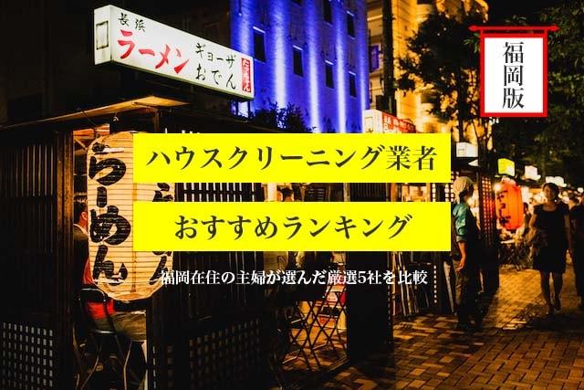 福岡県のハウスクリーニング業者の比較とおすすめランキング