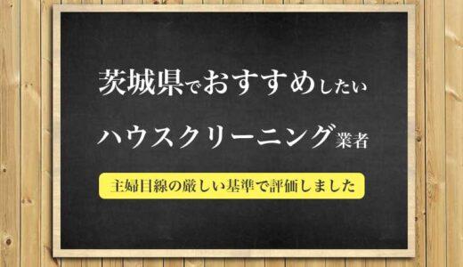 主婦目線で選んだ茨城県で安いおすすめのハウスクリーニング業者の比較とランキング