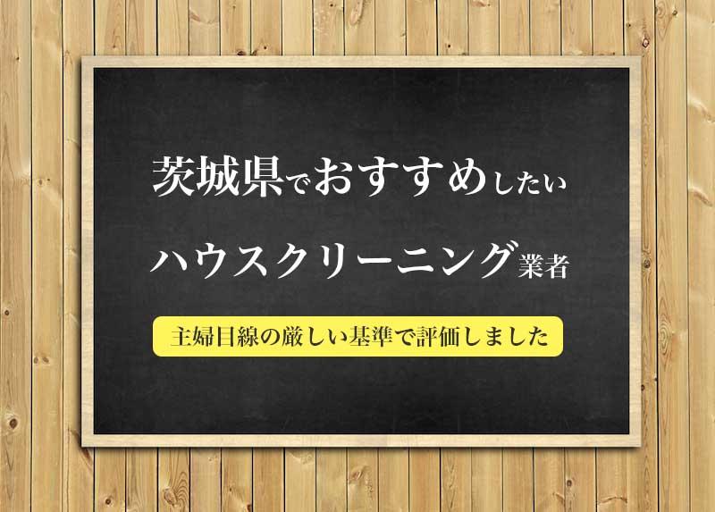 茨城県のおすすめハウスクリーニング業者の比較とランキング