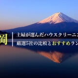 静岡・浜松のハウスクリーニング業者の比較とおすすめランキング