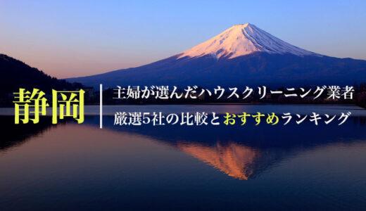 静岡県で安いおすすめハウスクリーニング業者|主婦目線の比較とランキング