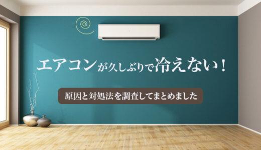 エアコンを久しぶりに使うと部屋が冷えない|クーラーが効かない原因と対策