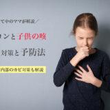 エアコンによる子供の咳の原因と対策、予防法