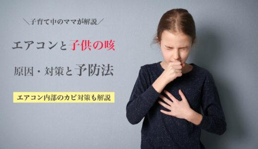 エアコンで子供の咳が止まらないのはなぜ?|病気から守るための対策と予防法