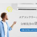 エアコンクリーニングで分解洗浄する効果とメリット