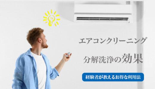 エアコンクリーニングは何に効果がある?プロによる分解洗浄のメリットを解説