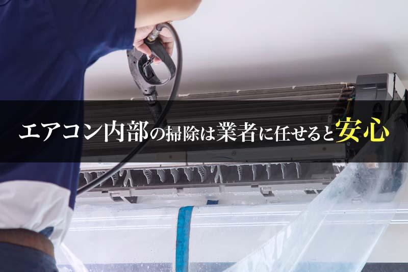 エアコン内部の掃除は業者に任せると安心