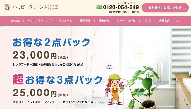 ハッピークリーン松江のハウスクリーニング