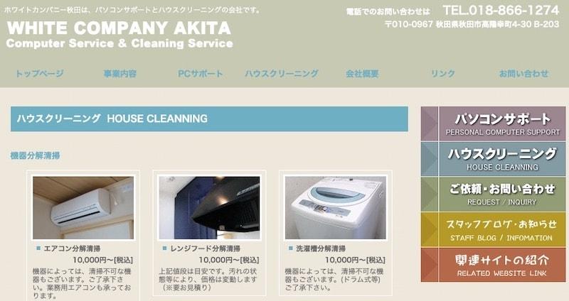ホワイトカンパニー秋田のハウスクリーニング