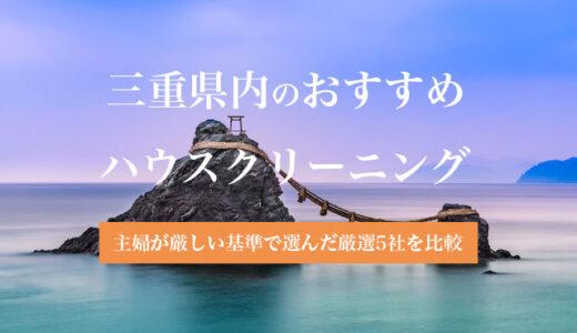 三重県の安いおすすめハウスクリーニング業者のランキング|料金・サービス内容で比較