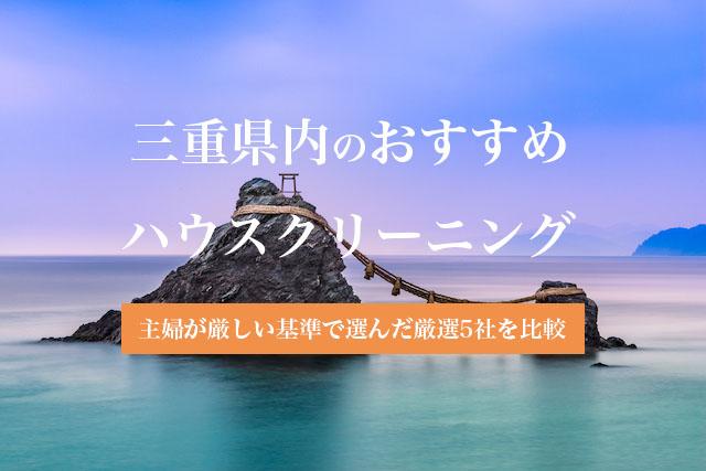 三重県のハウスクリーニング業者の比較とおすすめランキング