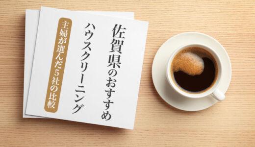 主婦が厳選!佐賀県で安いおすすめハウスクリーニング業者|比較とランキング
