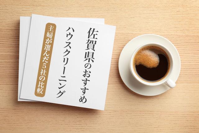 佐賀県のハウスクリーニング業者の比較とおすすめランキング