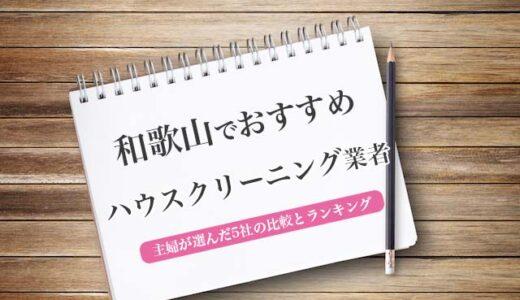 和歌山県で安いおすすめのハウスクリーニング業者|主婦目線の比較・ランキング