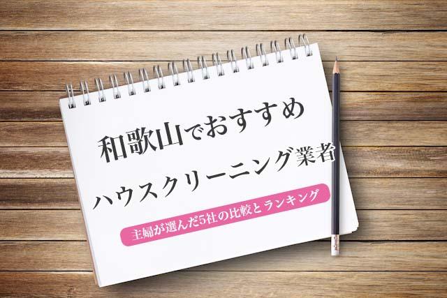和歌山県のハウスクリーニング業者の比較とおすすめランキング