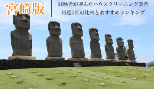 宮崎県内の安いハウスクリーニング業者の比較とおすすめランキング