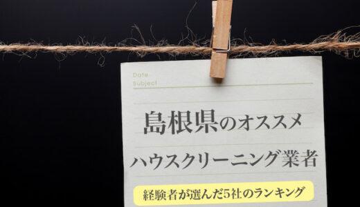 島根県で依頼可能な安いハウスクリーニング業者の比較とおすすめランキング