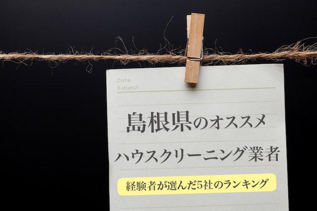 島根県のハウスクリーニング業者の比較とおすすめランキング