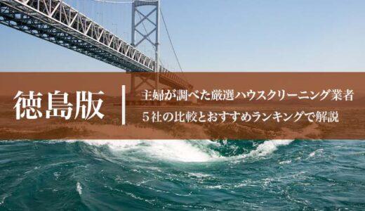 主婦が選んだ徳島県で安いおすすめのハウスクリーニング業者|比較とランキング