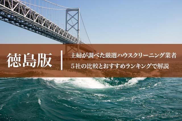 徳島県のハウスクリーニング業者の比較とおすすめランキング