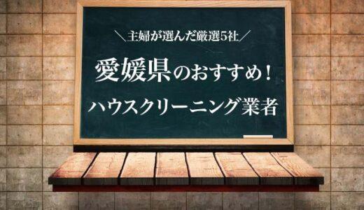 愛媛のハウスクリーニング安いおすすめ業者TOP5|主婦目線の独自ランキング