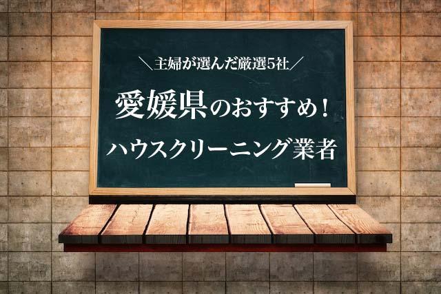 愛媛県のハウスクリーニング業者の比較とおすすめランキング