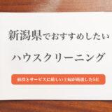 新潟県でおすすめのハウスクリーニング業者の比較とおすすめランキング