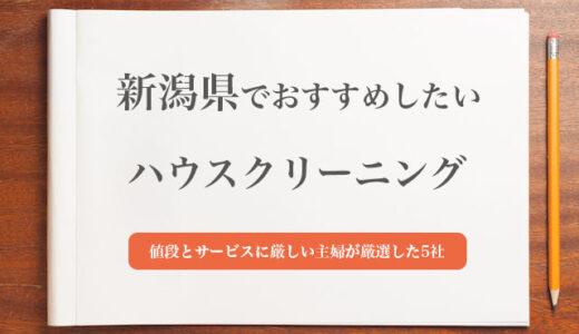 主婦目線で選んだ新潟県の安いハウスクリーニング業者の比較・おすすめランキング