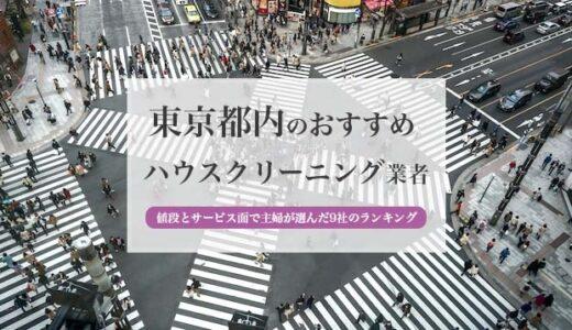 東京都で安いおすすめのハウスクリーニング業者|主婦が選ぶ比較・ランキング