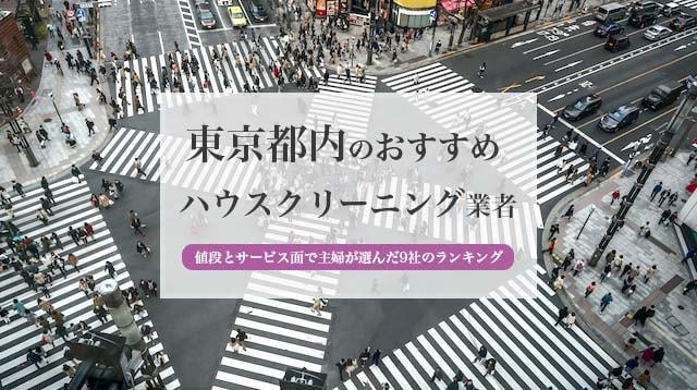 東京都内のハウスクリーニング業者の比較とおすすめランキング