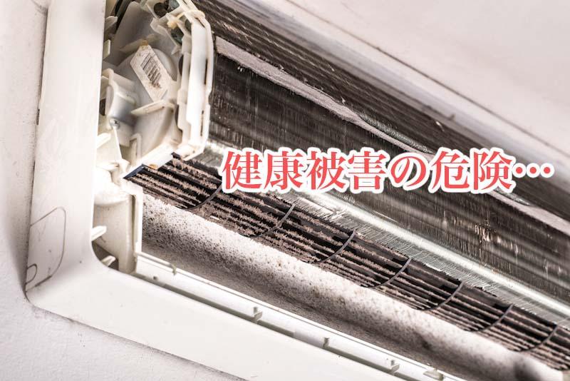 汚れたお掃除機能付きエアコンを使い続ける弊害