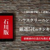 石川県のハウスクリーニング業者の比較とおすすめランキング