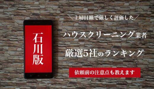 石川県の安いおすすめハウスクリーニング業者|主婦御用達!比較とランキング