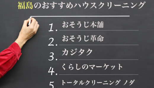 【主婦が厳選】福島県の安いおすすめハウスクリーニング業者の比較とランキング
