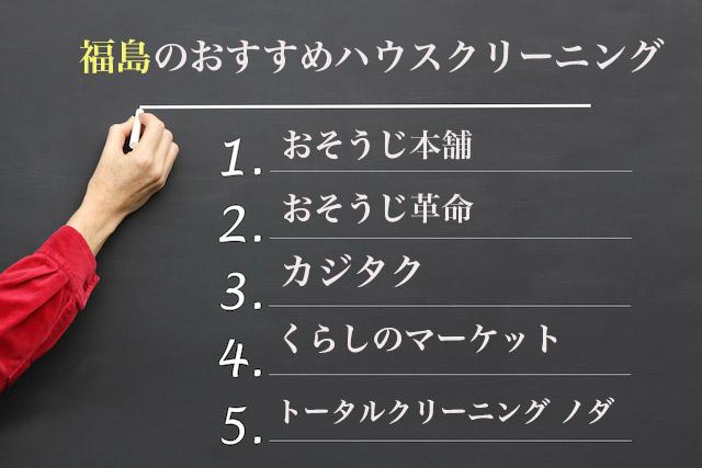 福島のハウスクリーニング業者の比較とおすすめランキング