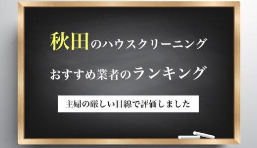 秋田で安いおすすめのハウスクリーニング業者|主婦の目で見た比較とランキング