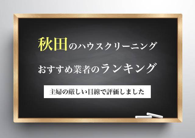 秋田県のハウスクリーニング業者の比較とおすすめランキング