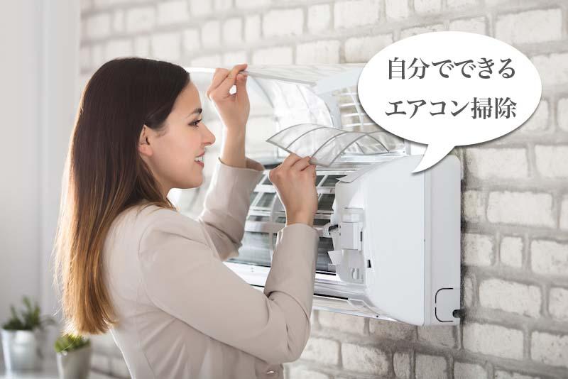 自分でもできるエアコン掃除のやり方