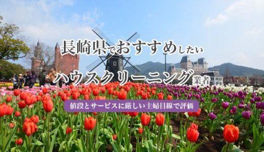 主婦が選ぶ長崎県で安いおすすめのハウスクリーニング業者|比較とランキング