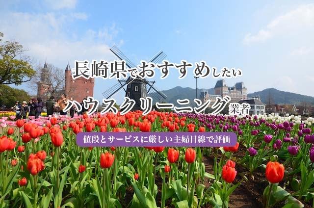 長崎のハウスクリーニング業者の比較とおすすめランキング