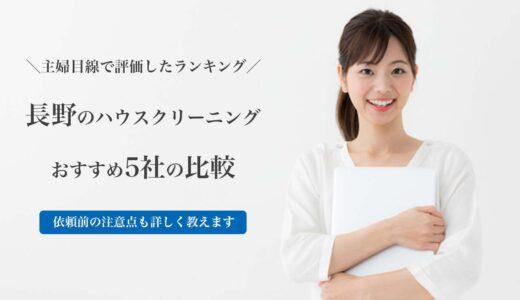 料金とサービス内容で比較|長野県で安いおすすめのハウスクリーニング業者のランキング