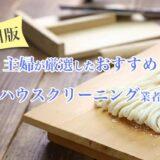 香川県のハウスクリーニング業者の比較とおすすめランキング