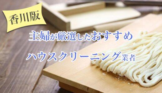 香川県の安いおすすめハウスクリーニング業者|主婦が厳選!比較とランキング