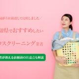 高知県のハウスクリーニング業者の比較とおすすめランキング