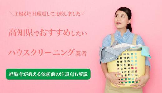 高知県でおすすめの安いハウスクリーニング業者|主婦目線で料金・内容を比較