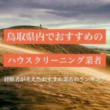 鳥取県のハウスクリーニング業者の比較とおすすめランキング