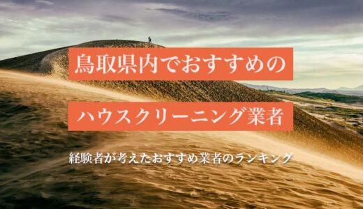 鳥取県で安いおすすめのハウスクリーニング業者の比較| 主婦が推す5社のランキング